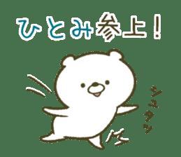 I am Hitomi! sticker #12911924