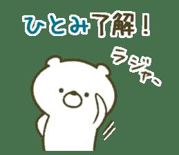 I am Hitomi! sticker #12911925
