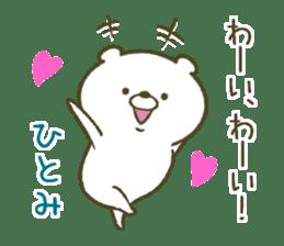 I am Hitomi! sticker #12911927