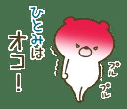 I am Hitomi! sticker #12911928