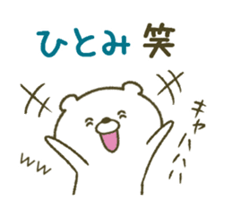 I am Hitomi! sticker #12911929