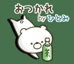 I am Hitomi! sticker #12911931
