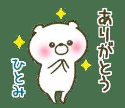 I am Hitomi! sticker #12911933