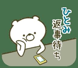 I am Hitomi! sticker #12911935