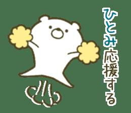 I am Hitomi! sticker #12911936