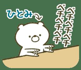 I am Hitomi! sticker #12911941