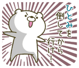 I am Hitomi! sticker #12911944