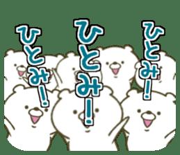 I am Hitomi! sticker #12911946