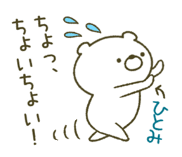 I am Hitomi! sticker #12911947