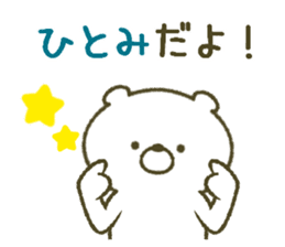 I am Hitomi! sticker #12911950