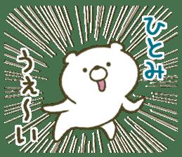 I am Hitomi! sticker #12911951