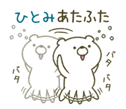 I am Hitomi! sticker #12911954
