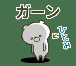 I am Hitomi! sticker #12911955