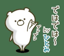 I am Hitomi! sticker #12911956