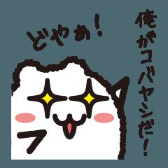 """"""" Kobayashi """"Sticker"""