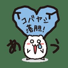 """"""" Kobayashi """"Sticker sticker #12914905"""
