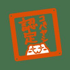 """"""" Kobayashi """"Sticker sticker #12914923"""