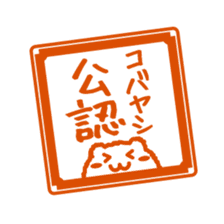 """"""" Kobayashi """"Sticker sticker #12914924"""