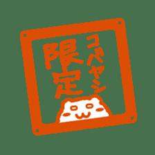 """"""" Kobayashi """"Sticker sticker #12914925"""