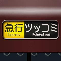 方向幕(茶色)関西弁 2