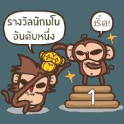 ลิงซังไร ชุด 6
