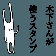 kinoshita's sticker