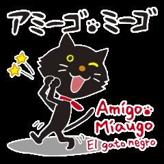AMIGO-MIAUGO
