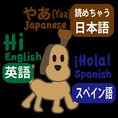 Dog speaks Japanese, English and Spanish