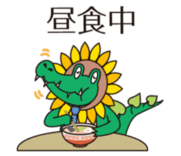 The work volume of a sunflower alligator sticker #12956499