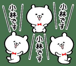 Sticker for Mr./Ms. Kobayashi sticker #12956600
