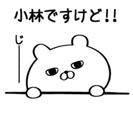 Sticker for Mr./Ms. Kobayashi sticker #12956601