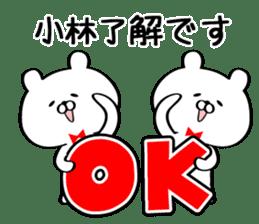 Sticker for Mr./Ms. Kobayashi sticker #12956604