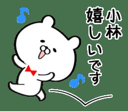 Sticker for Mr./Ms. Kobayashi sticker #12956606
