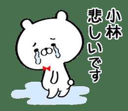 Sticker for Mr./Ms. Kobayashi sticker #12956607