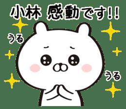 Sticker for Mr./Ms. Kobayashi sticker #12956608