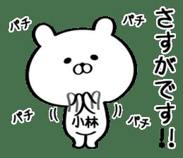 Sticker for Mr./Ms. Kobayashi sticker #12956609