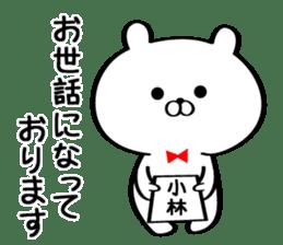 Sticker for Mr./Ms. Kobayashi sticker #12956610
