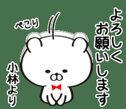 Sticker for Mr./Ms. Kobayashi sticker #12956611