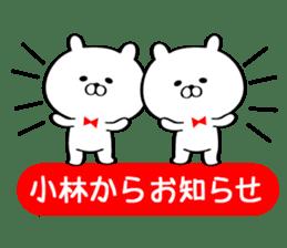Sticker for Mr./Ms. Kobayashi sticker #12956612