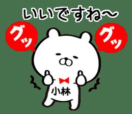 Sticker for Mr./Ms. Kobayashi sticker #12956614