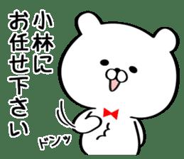 Sticker for Mr./Ms. Kobayashi sticker #12956615
