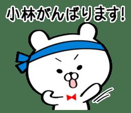 Sticker for Mr./Ms. Kobayashi sticker #12956616