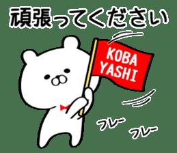 Sticker for Mr./Ms. Kobayashi sticker #12956617