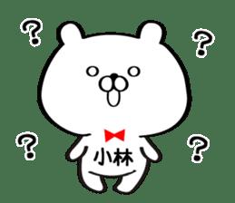 Sticker for Mr./Ms. Kobayashi sticker #12956618