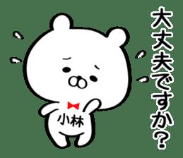Sticker for Mr./Ms. Kobayashi sticker #12956619