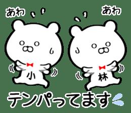 Sticker for Mr./Ms. Kobayashi sticker #12956620