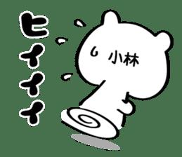 Sticker for Mr./Ms. Kobayashi sticker #12956621