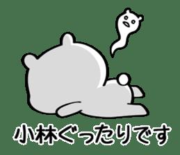 Sticker for Mr./Ms. Kobayashi sticker #12956622
