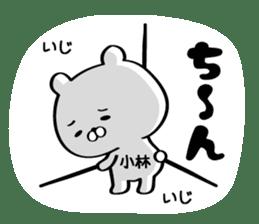 Sticker for Mr./Ms. Kobayashi sticker #12956623