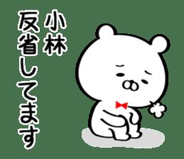 Sticker for Mr./Ms. Kobayashi sticker #12956624